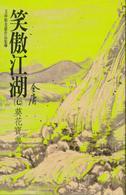 笑傲江湖(七)葵花寶典(絕版)