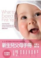 新生兒父母手冊0-12個月寶寶的學習發展與