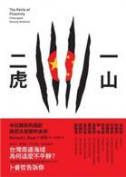 一山二虎:中日關係的現狀與亞太局勢的未來