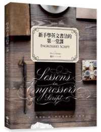 新手學英文書法的第一堂課:Engrosser's
