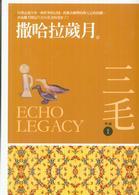 撒哈拉歲月(三毛典藏新版)