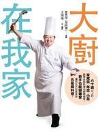 大廚在我家:六十道以上的家常菜、年菜、小