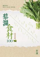 蔡瀾食材100【蔬果篇】