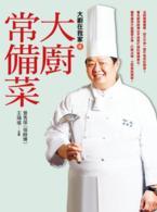 大廚在我家(4)大廚常備菜:4大工法 X 17種