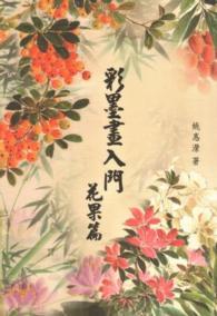 彩墨畫入門─花果篇(二版)