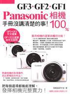 Panasonic GF3 ‧GF2‧GF1相機100%手冊