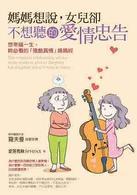 媽媽想說,女兒卻不想聽的愛情忠告-想幸福