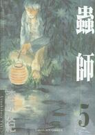 蟲師 (05)