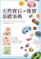 天然寶石.珠寶基礎事典