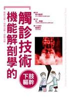 機能解剖學的觸診技術:下肢軀幹