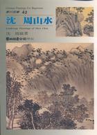 沈周山水Landscape Paintings of Shen Chou