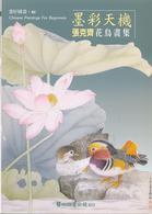 墨彩天機(張克齊花鳥畫) Elaborate Flower