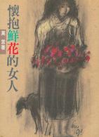 懷抱鮮花的女人