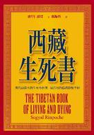 西藏生死書(精裝修訂版)<隨書附贈生與死藝