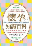 最新增訂版:懷孕知識百科