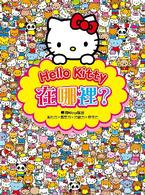 Hello Kitty在哪裡