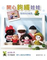 開心鉤織娃娃(DIY 115)