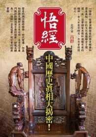 悟經中國歷史真相大揭密!