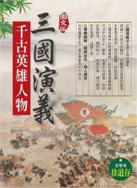 三國演義千古英雄人物(圖文版)