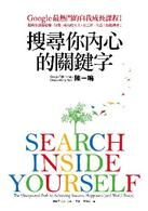 搜尋你內心的關鍵字:Google最熱門的自我成