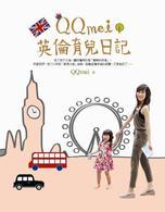 QQmei英倫育兒日記:英國式教育初體驗+獨