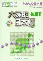 大家的日本語初級II(附聽解問題CD) [不可出