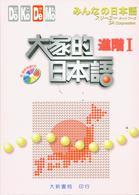 大家的日本語進階I(附聽解問題CD)