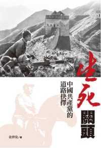生死關頭:中國共產黨的道路抉擇