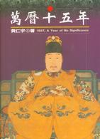 萬曆十五年(新版) 1587, A Year of No Si