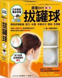 居家DIY鍺石拔罐球: 輕鬆舒緩痠痛、壓力