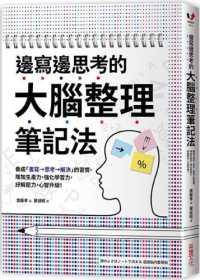 邊寫邊思考的大腦整理筆記法:養成「書寫