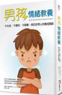男孩情緒教養:不失控、不暴怒、不鬧事,