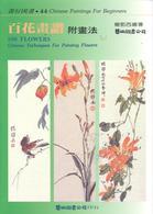 百花畫譜(楊鄂西)100 FLOWERS Chinese Tec