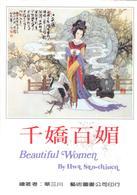 千嬌百媚 Beautiful Women