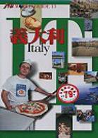 義大利(JTB世界自由行)(絕版)