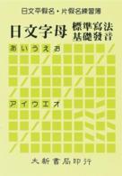 日文平片假名片練習簿(25K)