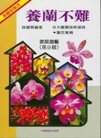 家庭園藝(九)-養蘭不難