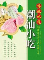 傳統地道潮汕小吃