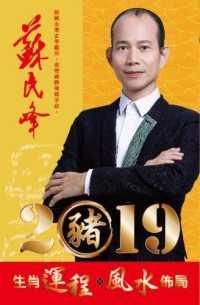 蘇民峰2019豬年運程