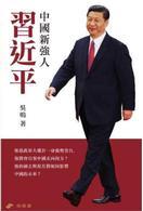 中國新強人習近平