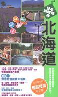 北海道(日本攻略遊1)[外版書]