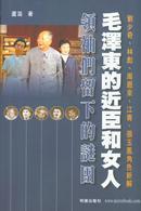 毛澤東的近臣和女人