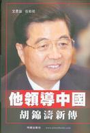 他領導中國-胡錦濤新傳