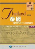 泰國:獨特的君主立憲制國家(第二版)