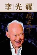 李光耀观天下Lee Kuan Yew: One Man's View of the World (Chinese Ed)