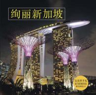 新加坡足迹 IMAGES OF SINGAPORE (Chinese Edition)