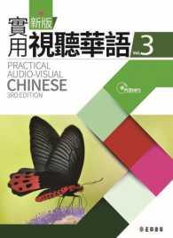 新版實用視聽華語3 (附MP3)(第三版)