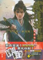 武道狂之詩 (01)