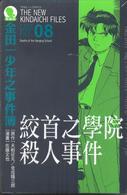 金田一少年之事件簿愛藏版 (08)絞首之學院