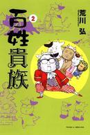 百姓貴族 (02)